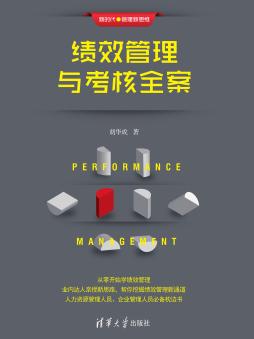 绩效管理与考核全案 胡华成 清华大学出版社