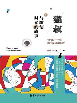 猫叔与雕刻时光的故事:轻松开一家赚钱的咖啡馆 猫叔毛作东 清华大学出版社