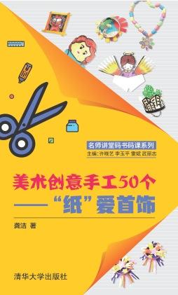 """美术创意手工50个——""""纸""""爱首饰 龚洁 清华大学出版社"""