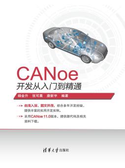 CANoe开发从入门到精通 杨金升、张可晨、唐新宇 清华大学出版社