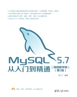 MySQL 5.7从入门到精通(视频教学版)(第2版) 张工厂 清华大学出<em>版</em>社