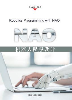 NAO机器人程序设计 王大东 清华大学出版社