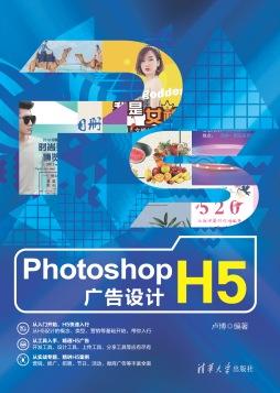 Photoshop H5广告设计 卢博 清华大学出版社