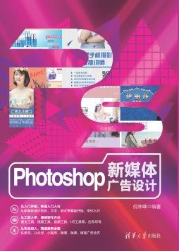 Photoshop新媒体广告设计 倪林峰 清华大学出版社