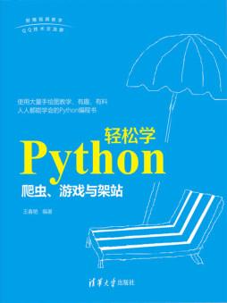 Python轻松学:爬虫、游戏与架站 王春艳 清华大学出版社