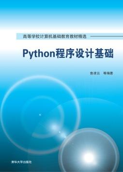 Python程序设计基础 鲁凌云 等 清华大学出版社