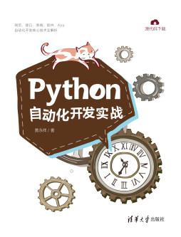Python自动化开发实战 黄永祥 清华大学出版社