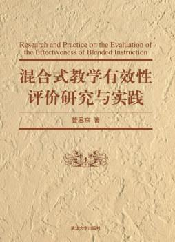 混合式教学有效性评价研究与实践 管恩京 清华大学出版社