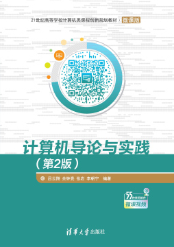 计算机导论与实践 吕云翔、余钟亮、张岩、李朝宁 清华大学出版社