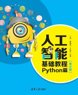 人工智能基础教程:Python篇(青少版) 丁亮、姜春茂、于振中 清华大学出版社