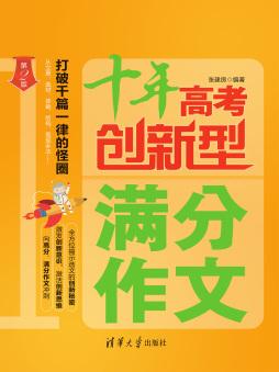 十年高考创新型满分作文——2015年广东卷