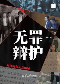 无罪辩护——为自由和正义呐喊 徐昕 清华大学出版社
