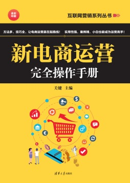 新电商运营完全操作手册 关键 清华大学出版社