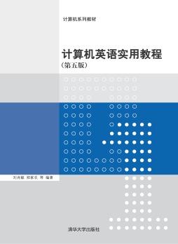 计算机英语实用教程(第五版) 刘兆毓、郑家农、闫金平、刘华群、武华 清华大学出版社