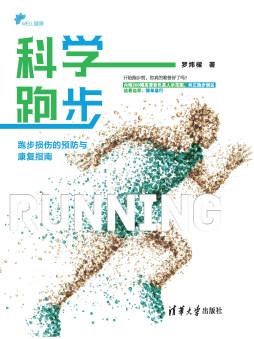 科学跑步:跑步损伤的预防与康复指南 罗炜樑 清华大学出版社