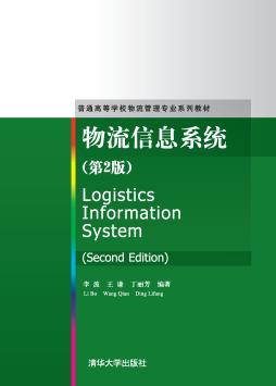 物流信息系统 李波、王谦、丁丽芳 清华大学出版社