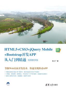 HTML5+CSS3+jQuery Mobile+Bootstrap开发APP从入门到精通:视频教学版 张工厂 清华大学出版社
