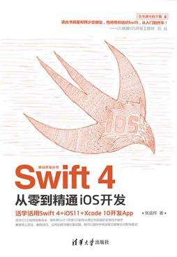 Swift 4从零到精通iOS开发 张益珲 清华大学出版社