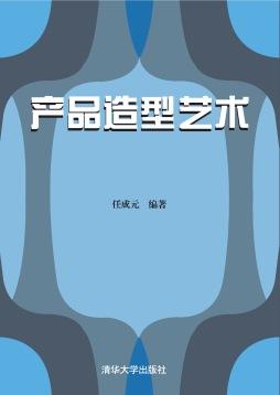 《产品造型艺术》 任成元 清华大学出版社