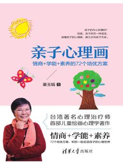 亲子心理画:情商+学能+素养的72个培优方案 童玉娟 清华大学出版社