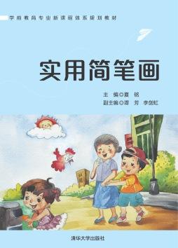 实用简笔画 夏铭、谭芳、李剑虹 清华大学出版社