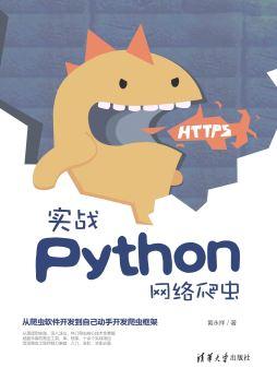 实战Python网络爬虫 黄永祥 清华大学出版社