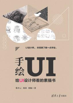 手绘UI——给UI设计师看的素描书 韩少云、刘涛、刘杨 清华大学出版社