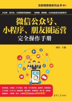微信公众号、小程序、朋友圈运营完全操作手册 刘炜 清华大学出版社