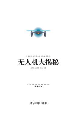 无人机大揭秘 司朝润  武伟超  周旭 清华大学出版社