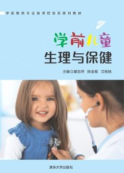 学前儿童生理与保健 滕忠萍、陈金菊、艾桃桃 清华大学出版社