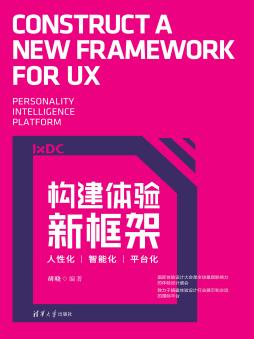 构建体验新框架:人性化·智能化·平台化 胡晓 清华大学出版社
