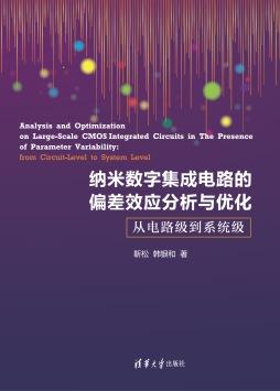 纳米数字集成电路的偏差效应分析与优化:从电路级到系统级 靳松、韩银和 清华大学出版社