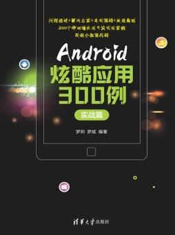 Android炫酷应用300例.实战篇 罗帅、罗斌 清华大学出版社