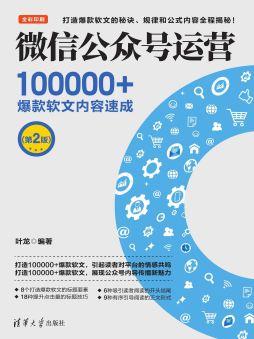 微信公众号运营:100000+爆款软文内容速成(第2版) 叶龙 清华大学出版社