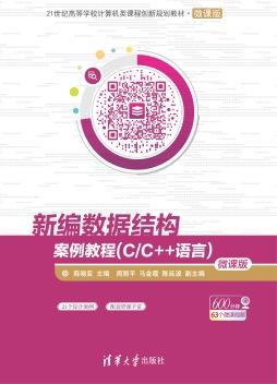 新编数据结构案例教程(C/C++语言)-微课版 薛晓亚、周丽平、马金霞、陈延波 清华大学出版社