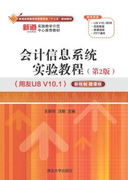 会计信息系统实验教程(第2版)(用友U8 V10.1)——新税制  微课版