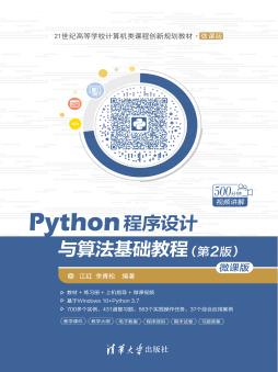 Python程序设计与算法基础教程(第2版)-微课版 江红、余青松 清华大学出版社