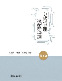 电路原理试题选编(第4版) 朱桂萍、于歆杰、刘秀成 清华大学出版社