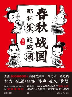 春秋那杯茶,战国这碗酒(第一部) 南柯月初 清华大学出版社