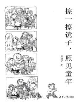 擦一擦镜子,照见童年 唐鼎华 清华大学出版社