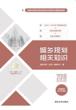 城乡规划相关知识 经纬注考(北京)教研中心 清华大学出版社