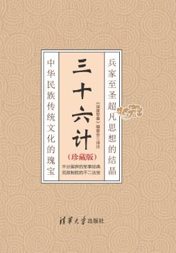 三十六计(珍藏版) 《深度军事》编委会 清华大学出版社