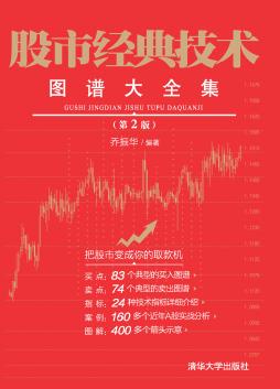 股市经典技术图谱大全集(第2版) 乔振华 清华大学出版社