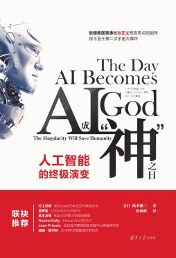 """AI成""""神""""之日:人工智能的终极演变 [日]松本徹三   张林峰 清华大学出版社"""