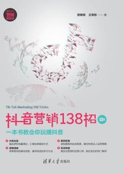 抖音营销138招:一本书教会你玩赚抖音 招商哥   王菲彤 清华大学出版社