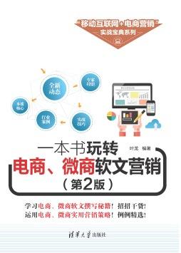 一本书玩转电商、微商软文营销(第2版) 叶龙 清华大学出版社
