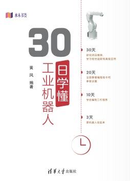 30日学懂工业机器人 黄风 清华大学出版社