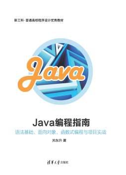 Java编程指南——语法基础、面向对象、函数式编程与项目实战