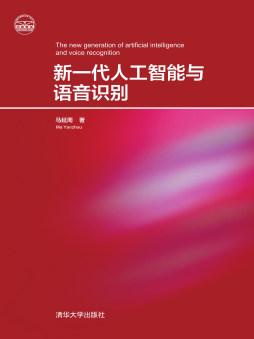 新一代人工智能与语音识别 马延周 清华大学出版社
