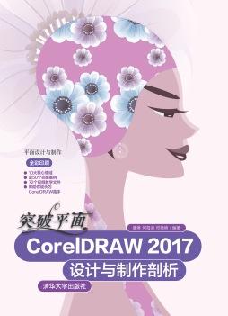 突破平面CorelDRAW 2017设计与制作剖析 唐琳 何海涛 邓艳艳 清华大学出版社